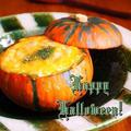 ホワイトソースだけじゃない!ほくほくトロトロ♪「かぼちゃグラタン」5選 by みぃさん