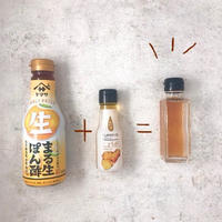 *まる生ぽん酢+フレーバーオイルしょうが で美味しいドレッシング♪ *ちょこっとウォーキングで体を整える。