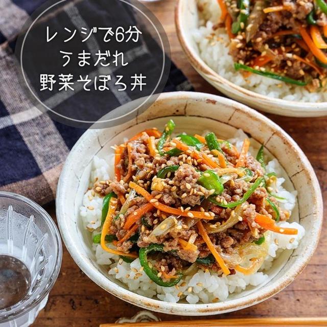♡レンジで6分♡うまだれ野菜そぼろ丼♡【#簡単レシピ #時短 #節約 #レンチン】