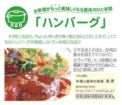 さくら大福さんからのオファーでワンポイントコラムが地域情報紙に掲載されました。/5月1日の朝ご飯。