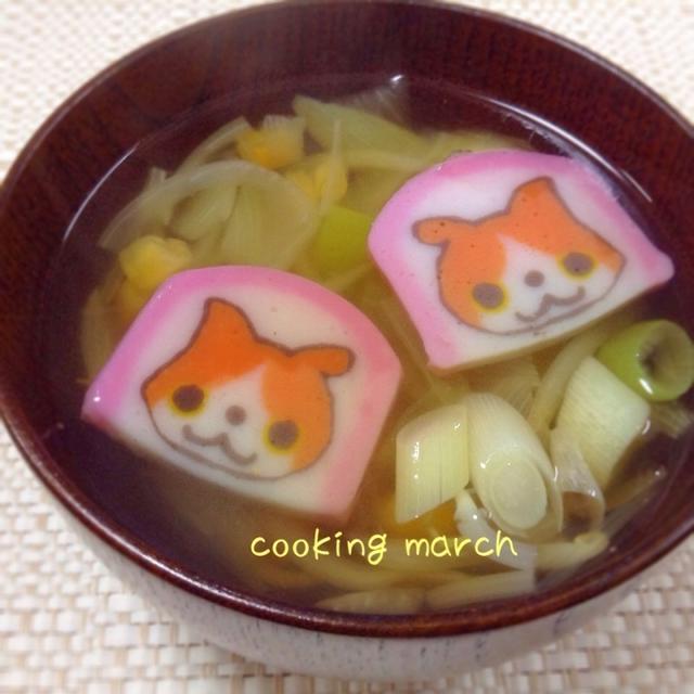 ジバニャンカマボコ入り中華スープ