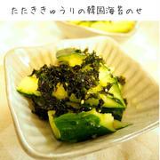 たたききゅうりの韓国海苔のりのせ