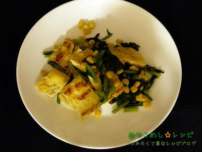 簡易版レシピ(最新)025 小松菜と油揚げの炒め物