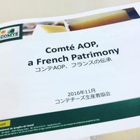 「フランス産チーズ『コンテ』と日本酒の マリアージュを楽しもう♪」イベントに参加しました!