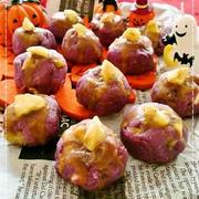 ハロウィン♡紫芋と栗の魔女のスイートポテト