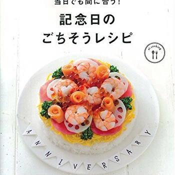 「当日でも間に合う!記念日のごちそうレシピ」6/26 本日発売です!