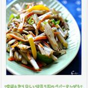 食感&彩り楽しい野菜5種のペパーきんぴら