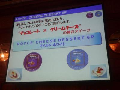 大人っぽい♪ROYCE' チーズデザート (雪印メグミルク/RSP48)