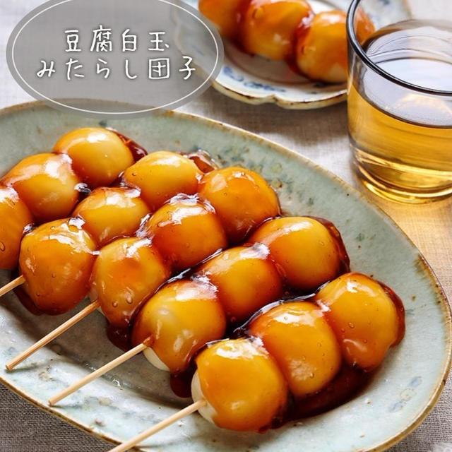 ♡豆腐白玉みたらし団子♡【#簡単レシピ #お月見 #おやつ #和菓子】