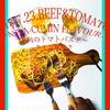 牛肉のトマトパスタ〜クミン風味♪