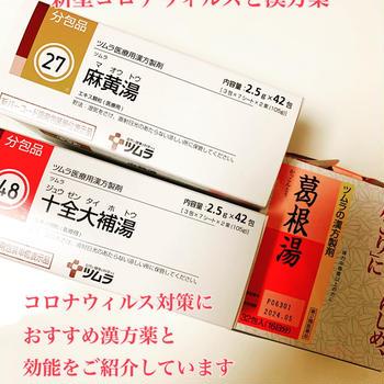 新型コロナウィルスの予防や治療に漢方薬