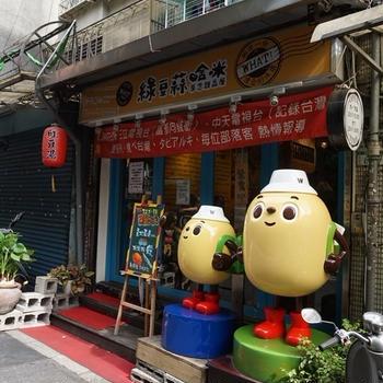 2018.5 台北旅行 Vol.8 マンゴー第2弾は綠豆蒜啥咪!!