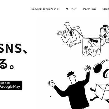みんなの銀行が口座開設キャンペーンで1,000円をプレゼントしてます。