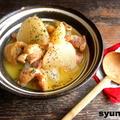 【簡単!!カフェごはん】大根と鶏肉の塩バター煮