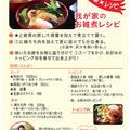 ■連載さくら大福 VOL・110号(1月1日号)【エントリーは お雑煮でした♪】