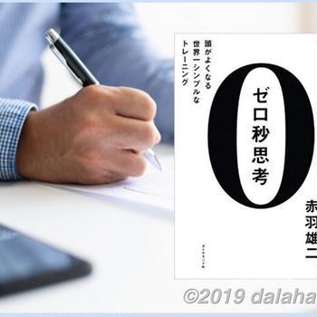 【読書メモ】「ゼロ秒思考」思考や感情を言語化して考える力を鍛える方法