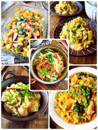 ♡余りがちな白菜消費♡おすすめ白菜レシピ8選♡【#簡単#時短#節約】
