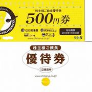 キター! 壱番屋優待 6,000円分