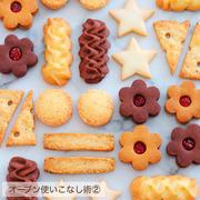 【お菓子作りのコツ】オーブン使いこなし術(2)