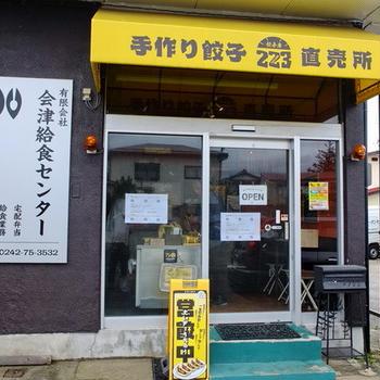 会津若松の「餃子房223 -tsutsumi-」さんから餃子お持ち帰り。