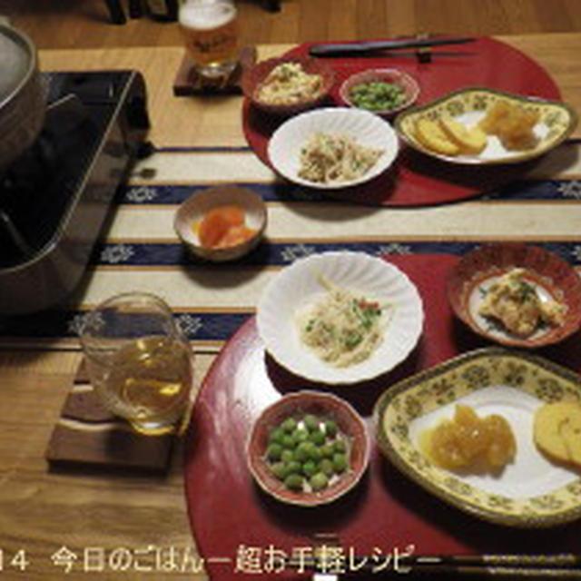 1/5の晩ごはん かにすきだしで湯豆腐(笑)+正月の名残で小鉢5品