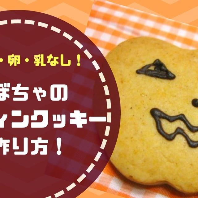 ハロウィンクッキーレシピ!かぼちゃフレークで簡単♬(マクロビ)