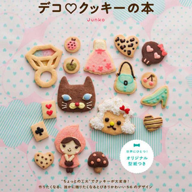 【出版のお知らせ】デコ♡クッキーの本 12月3日発売します