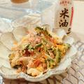 米油で♪夏野菜の王様⸜❤︎⸝ゴーヤチャンプルー
