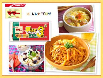 「マ・マー 早ゆでパスタ」買い置き食材でつくる早ゆでパスタレシピコンテスト