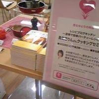 勇気凛りんさんのレシピブログキッチン イン 西武池袋