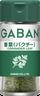ギャバン香菜(パクチー)