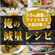 私の息子masahiroの電子書籍3冊目が出版されました!
