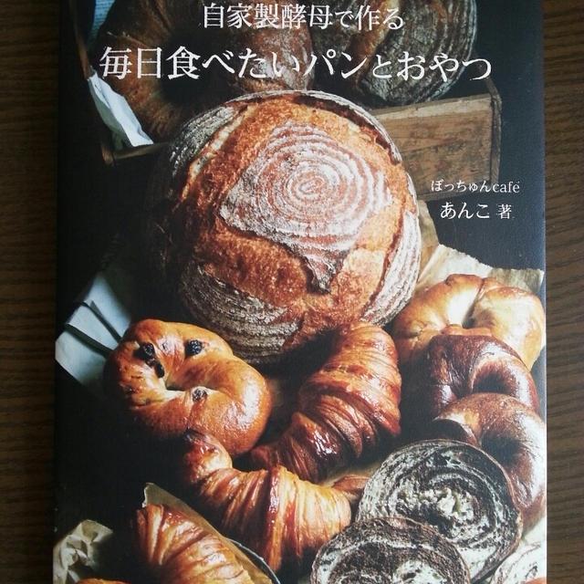 自家製酵母の全粒粉ベーグル(さつま芋&大納言)