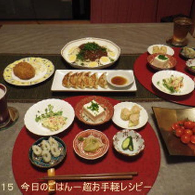 8/24の晩ごはん 麻辣うどんと551の餃子のエビシューマイ+α 10品で、ビール♪