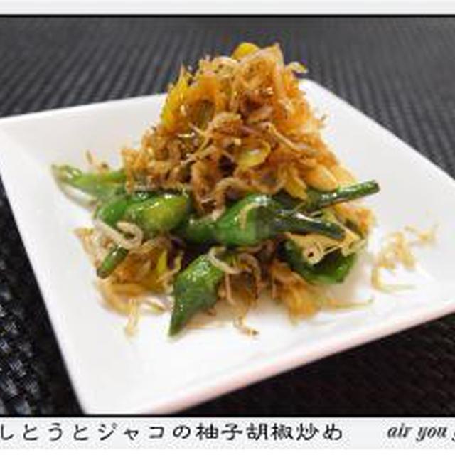 ✿ししとうとジャコの柚子胡椒炒め✿