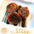 【レシピ】おせちに!干し柿の柚香巻き
