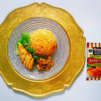 【レシピ】低脂質!簡単タンドリーチキンピラフ