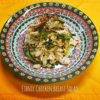 ヘルシー♪エスニックな鶏むね肉のサラダ