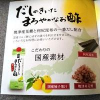 だしまろ酢でキュウリの和え物 2019/5/24(金)