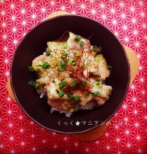 ねぎ塩☆豚丼