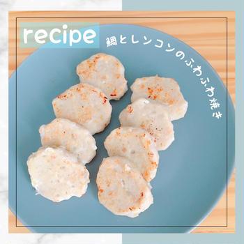 【離乳食レシピ】鯛とレンコンのふわふわ焼き