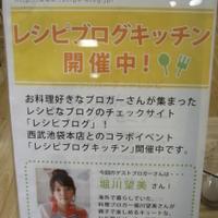 レシピブログキッチンイベント☆ゲストブロガー「のんのんさん」♪
