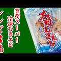 業務スーパーの冷凍むきエビ!ストックしておくと便利な簡単レシピ3品