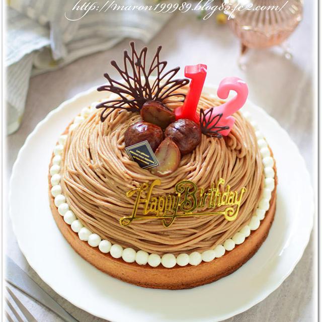 12回目の誕生日☆「モンブランタルト」