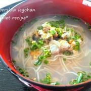 お酒の翌日に「しじみ汁のにゅうめん」余ったお素麺で体に優しいレシピ。