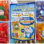 【対象商品購入で】サントリー × ドラえもん オリジナルビニールバッグ、レジャーシート、タオル