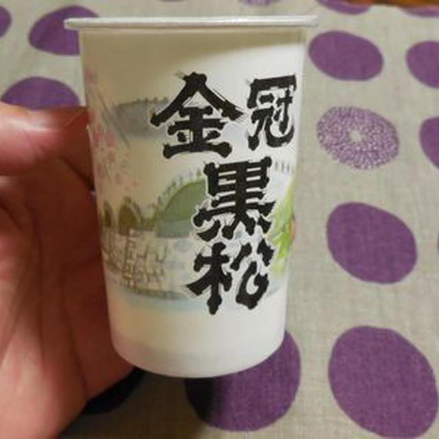 和食と日本酒,やっぱり合うね!岩国の地酒:金冠黒松
