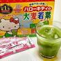 【RSP 64】レポその1 〜おいしい青汁♪「大麦若葉」