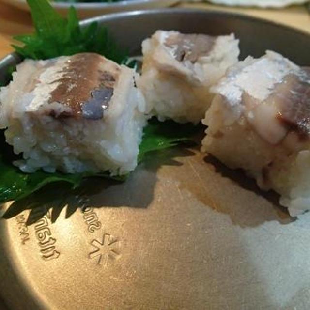 コッヘル285番 釣れたて鯵(アジ)の押し寿司