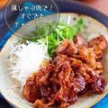 ♡豚しゃぶ肉で♡すぐできチャーシュー♡【#簡単レシピ #時短 #節約 #焼豚】